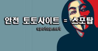 토토사이트 안전토토사이트 검증 커뮤니티 no.1